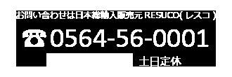 お問い合わせは日本総輸入販売元RESUCO(レスコ) 0564-56-0001